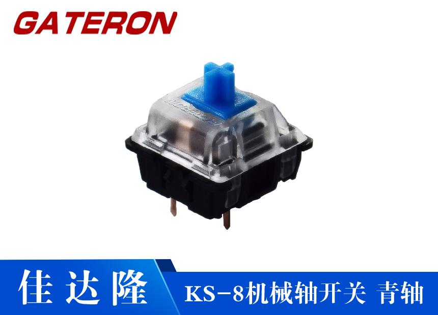 KS-8机械键盘青轴广东佳达隆GATERON支持客制化定制
