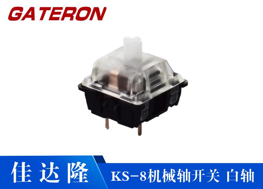 KS-8白轴机械键盘轴客制化定制外设产品生产