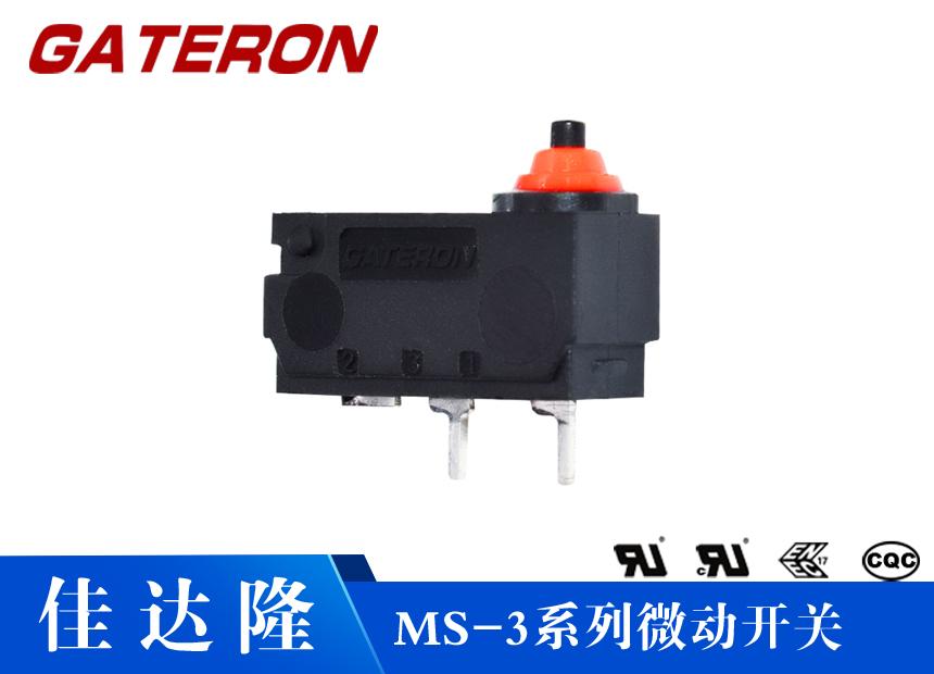MS-3系列开关小型防水微动开关适用于汽车、共享单车、电话、玩具、家用电器