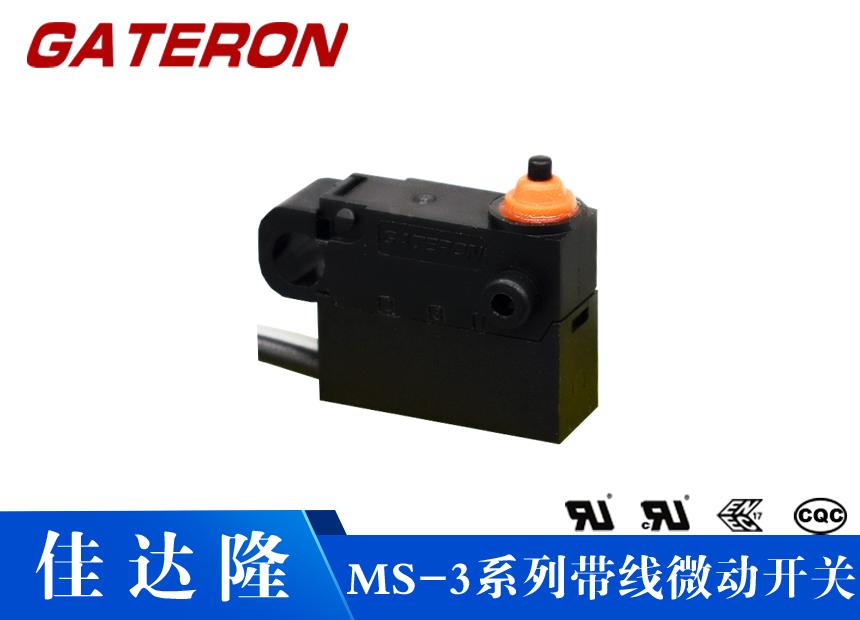 MS-3系列佳达隆优质微动开关批发防水复位开关轻触开关