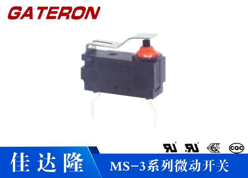 MS-3系列微动开关汽车共享单车电话通信电动牙刷玩小型开关