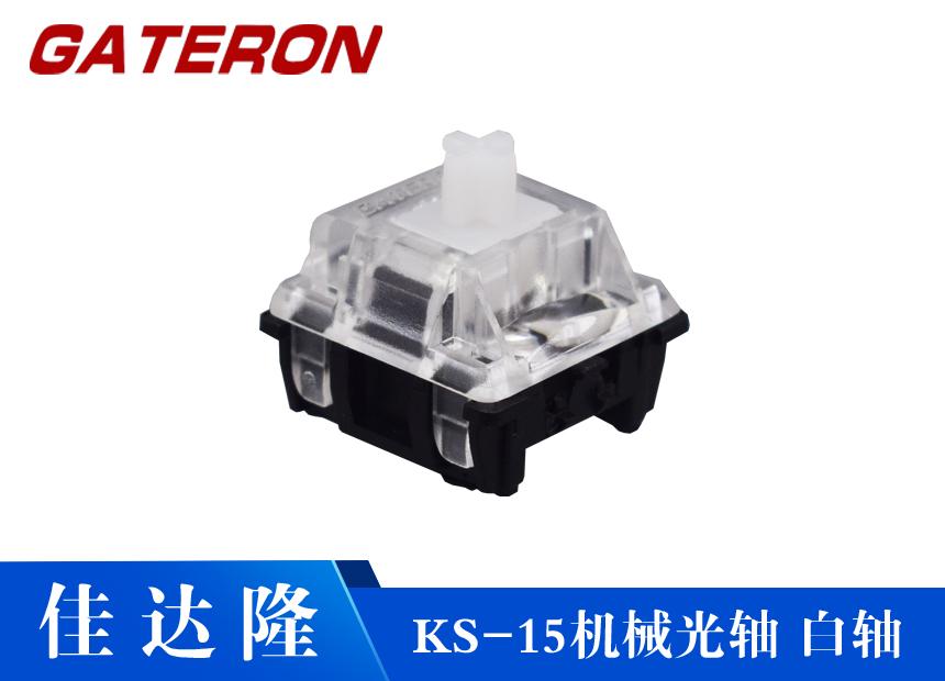 KS-15机械光轴白轴GATERON 佳达隆轴 适用于电脑机械键盘密码输入键盘机械设备操作手柄键盘