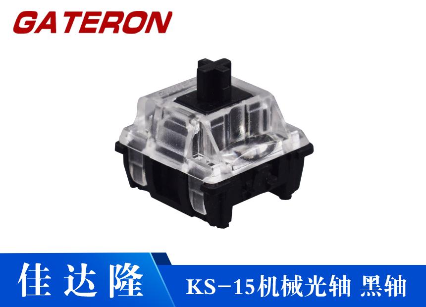 KS-15机械光轴黑轴GATERON 佳达隆轴 适用于电脑机械键盘