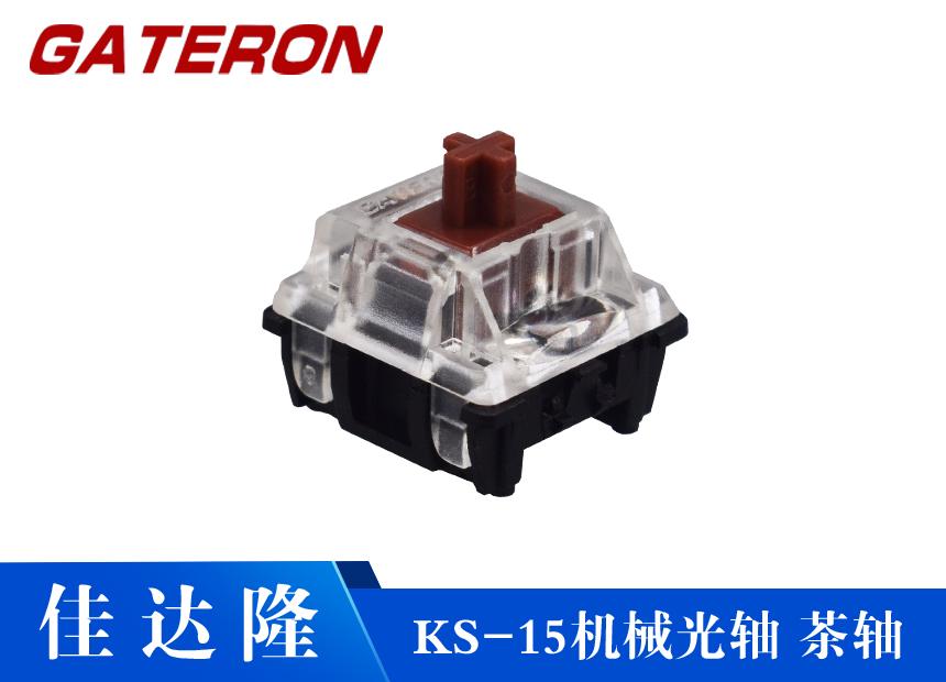KS-15机械光轴茶轴惠州GATERON佳达隆机械键盘轴