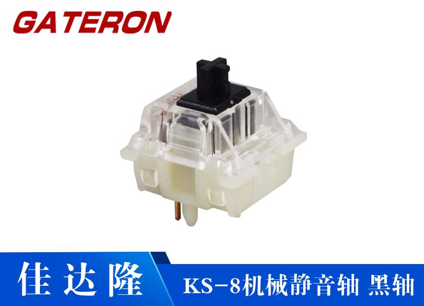 KS-8静音轴黑轴适用于电脑机械键盘密码输入键盘机械设备操作手柄键盘
