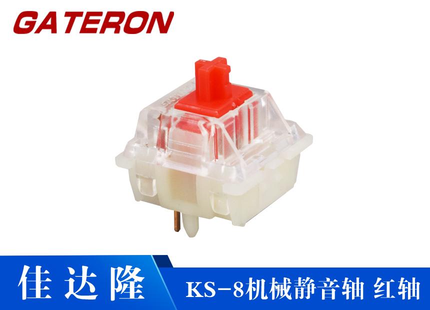 KS-8静音轴红轴佳达隆机械键盘轴专利防尘设计十字交叉型接触形式多种手感可选