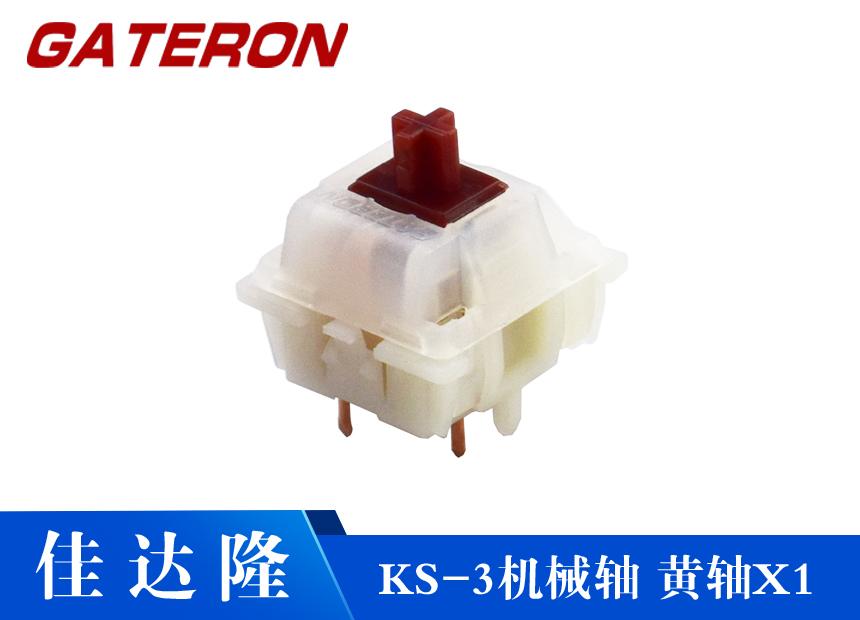 KS-3茶轴客制化定制轴体机械键盘轴体生产