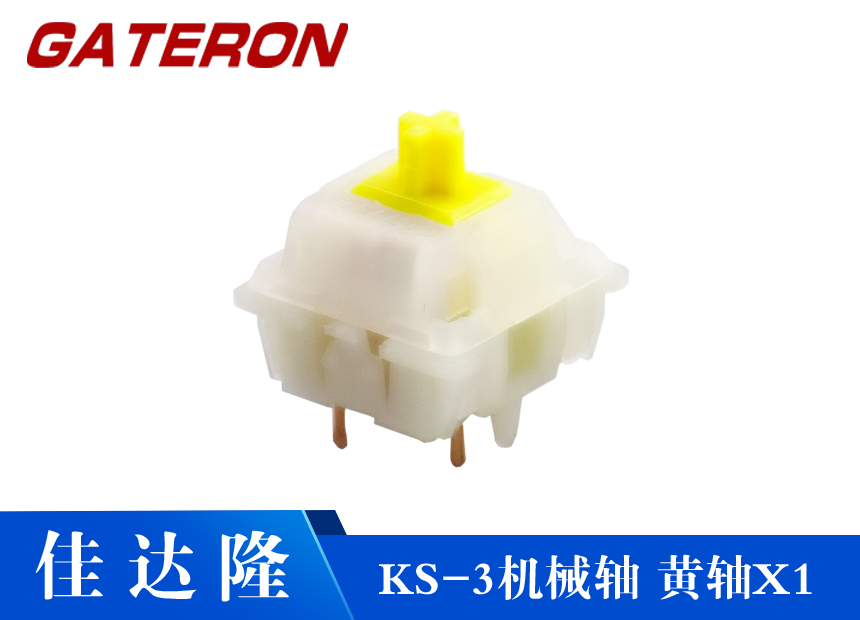 KS-3黄轴佳达隆G轴定制机械轴客制化外设键盘轴