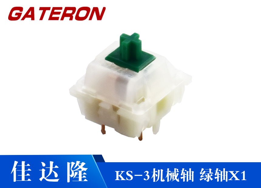KS-3佳达隆机械轴绿轴支持三脚五脚私人定制
