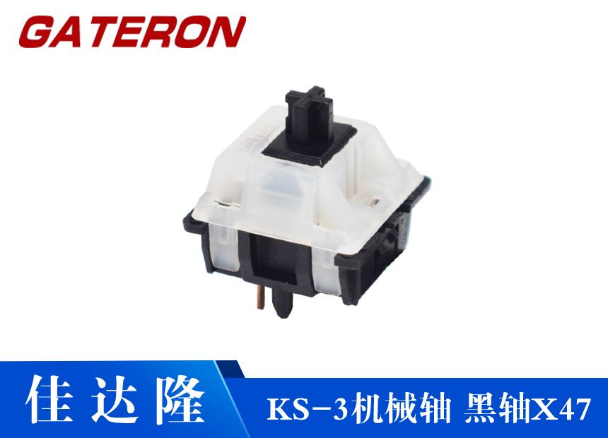 深圳GATERON佳达隆轴黑轴青轴红轴茶轴绿轴 机械键盘透明轴体开关