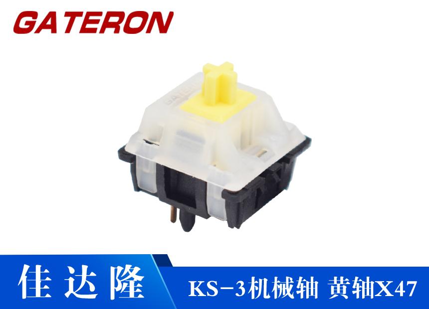 佳达隆ks-3x47黄轴机械键盘轴体开关茶轴红轴黑轴青轴手动自主换轴
