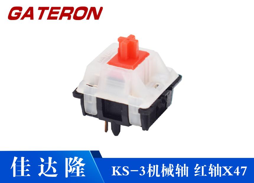 深圳佳达隆ks-3x47红轴客制化定制机械键盘轴体乳盖RGB开关
