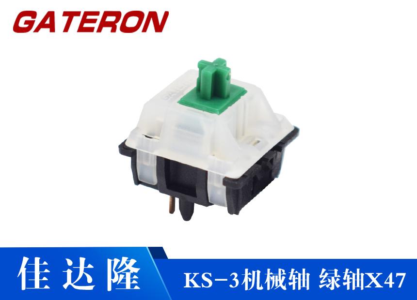 深圳佳达隆ks-3x47绿轴客制化机械键盘轴体开关