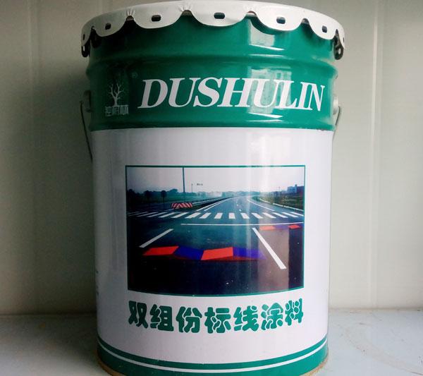 贵州标线涂料公司