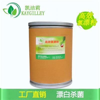 高效氯漂粉
