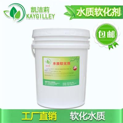 水质软化剂