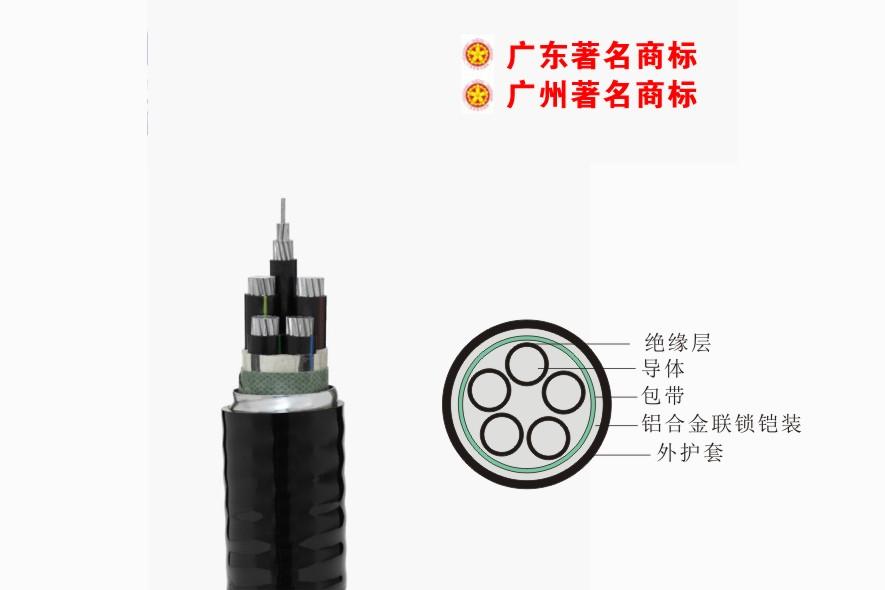 花城珠江电缆