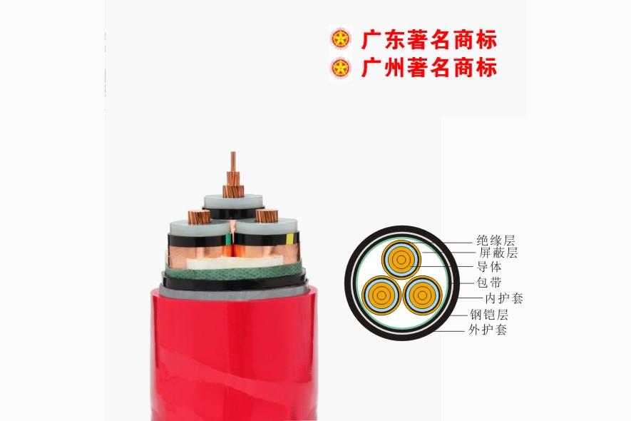珠江电缆厂家