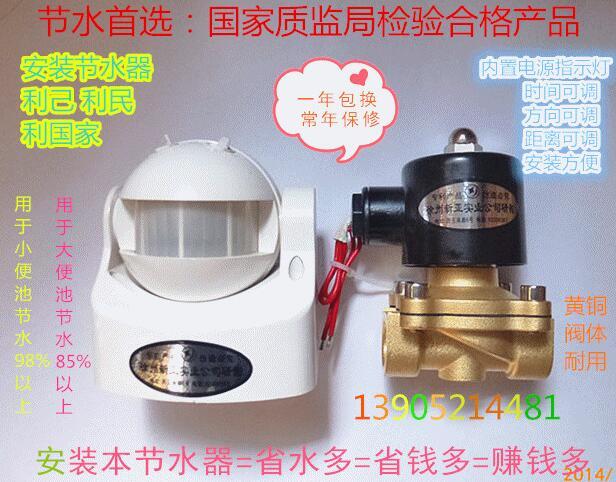 红外线厕所节水器