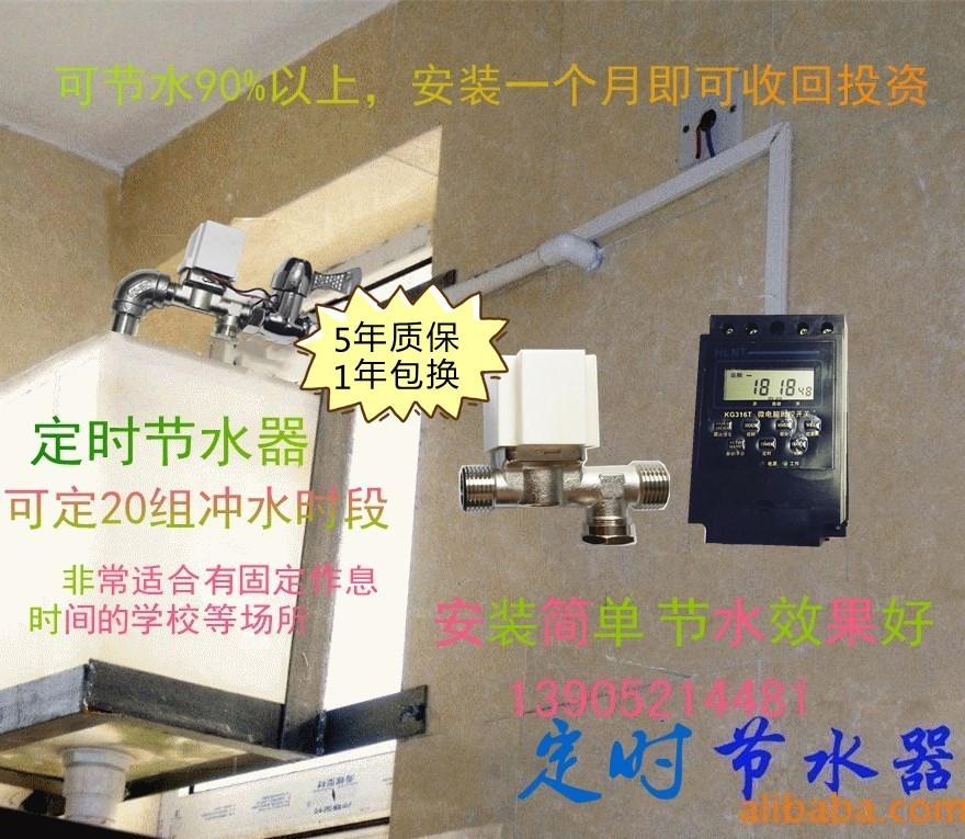 厕所定时节水器