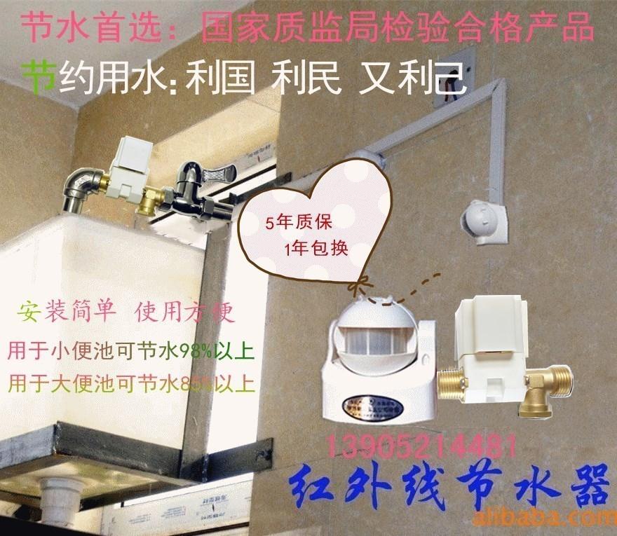 厕所智能节水器