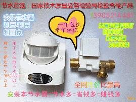 公厕节水器