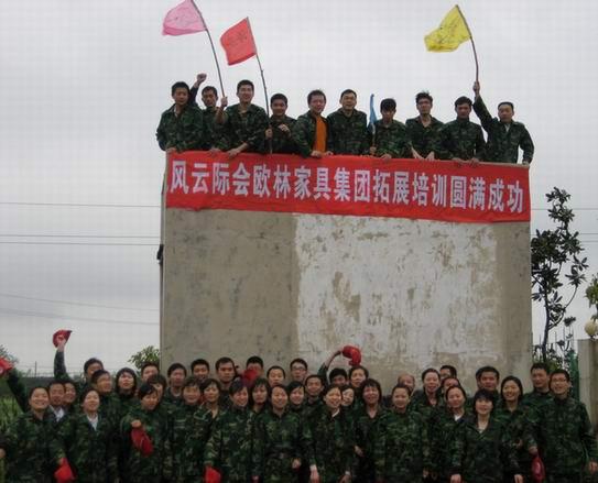 武汉企业户外拓展