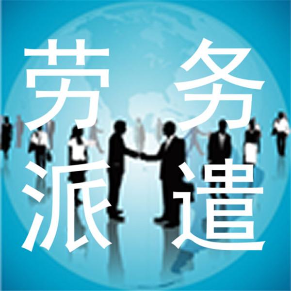 四川劳务派遣公司排名