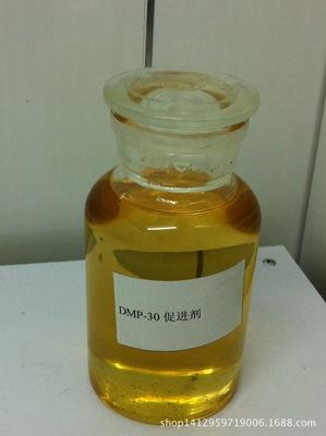 环氧树脂固化促进剂