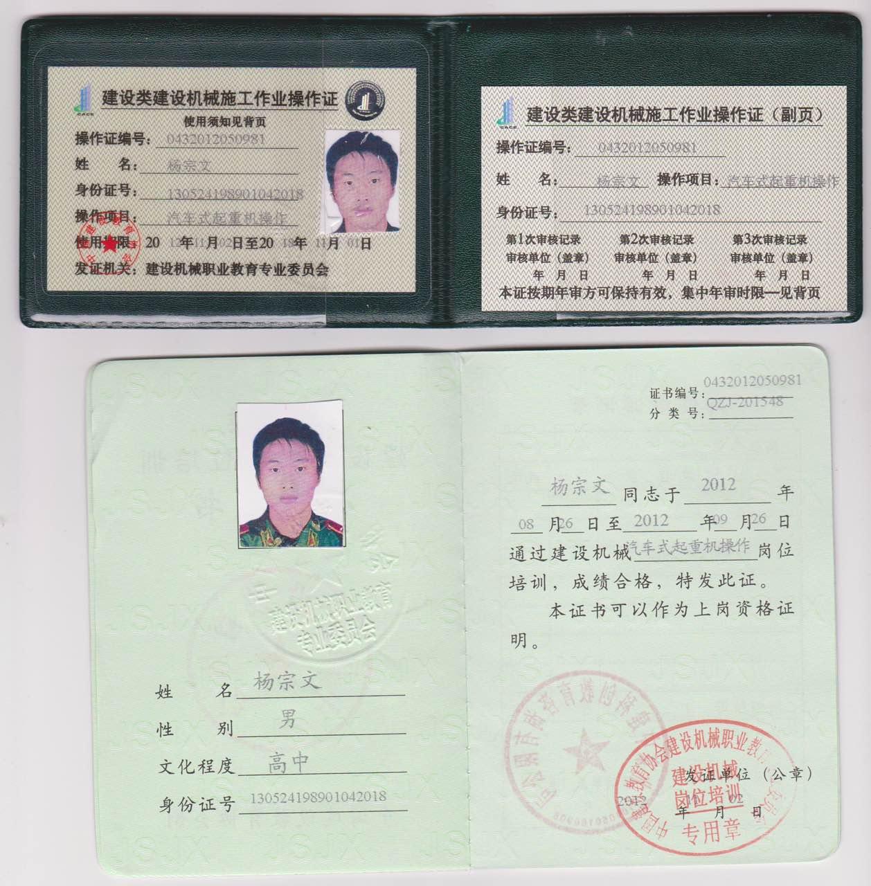 贵州特种车操作证办理
