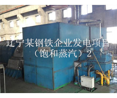 【厂家】余热发电系统的组成有哪些 余热发电的优势特点有哪些