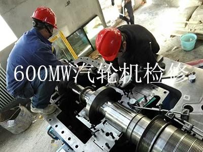 潍坊汽轮机检修