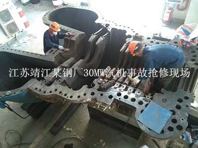 专业汽轮机维修