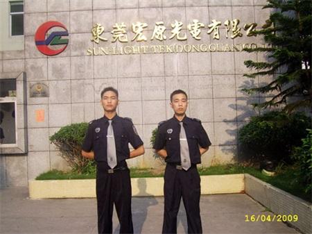 高端专业保安公司