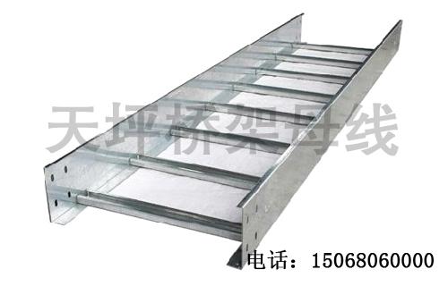 梯式电缆桥架专业生产