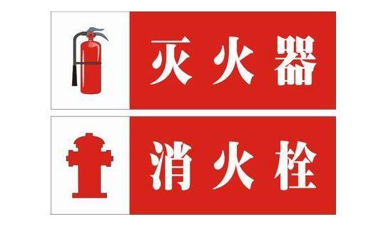 武汉消防器材价格表