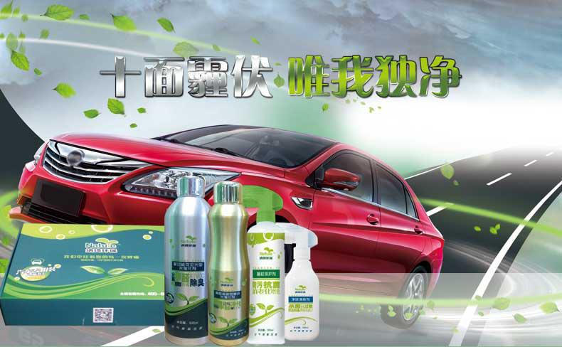 车内空气污染治理
