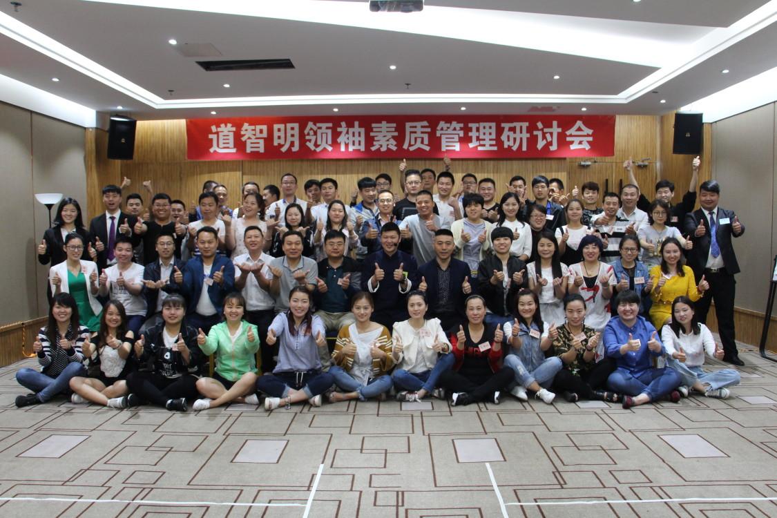 郑州企业培训