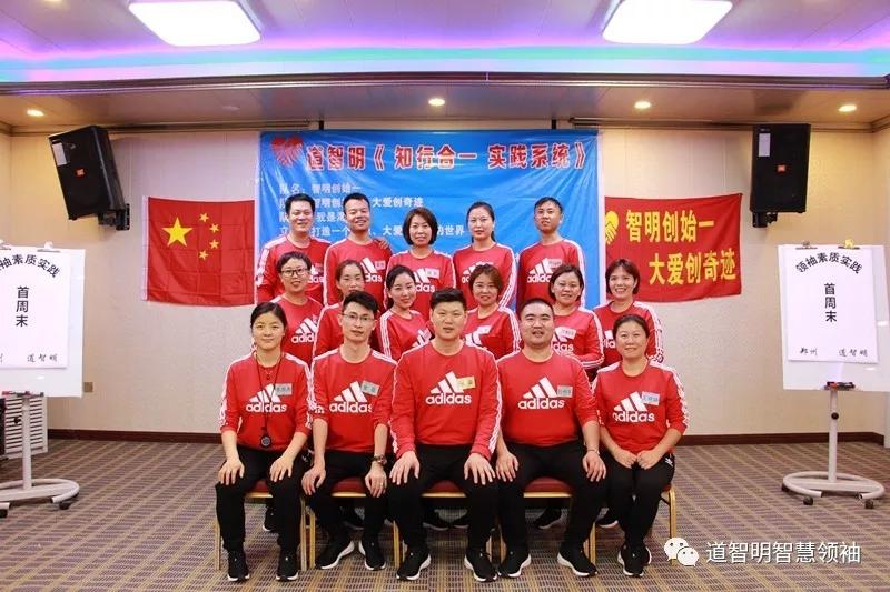 郑州企业内训班