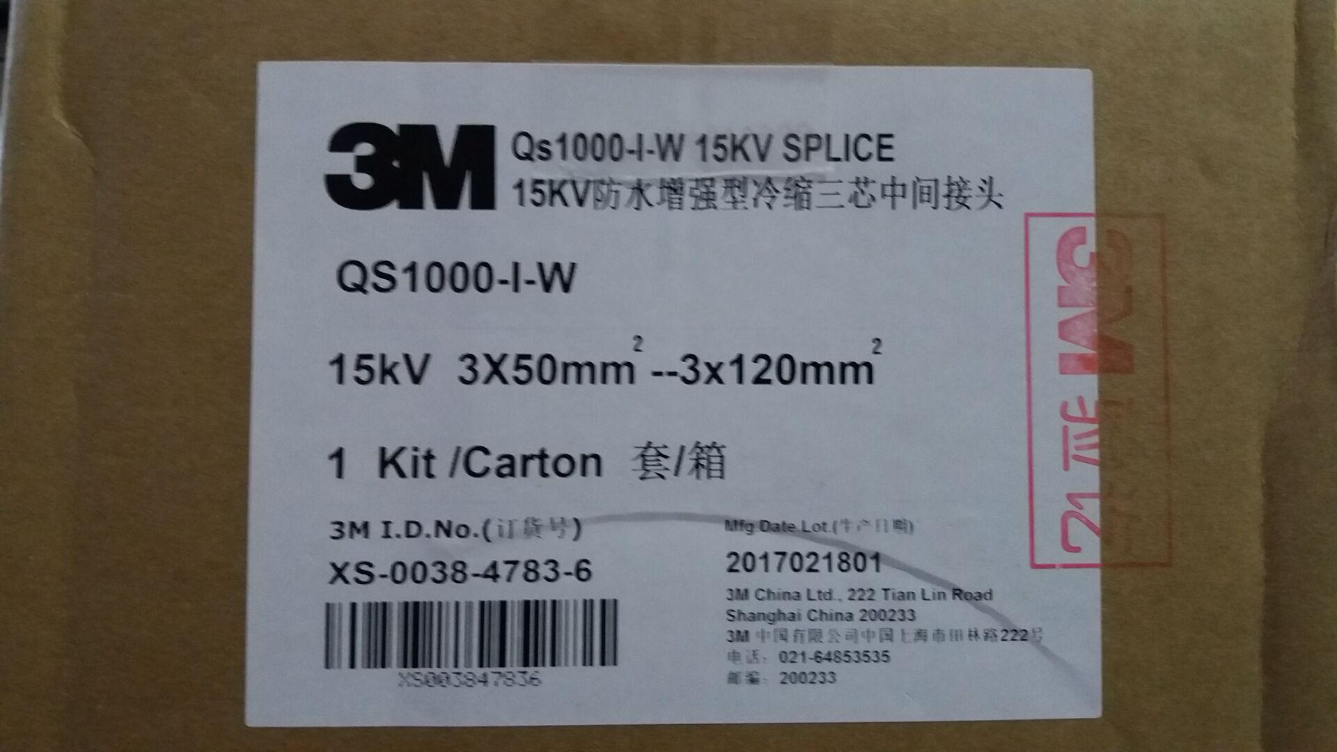 3M15KV冷缩电缆中间接头