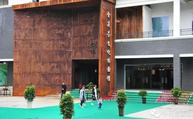 湄潭余味茶馆