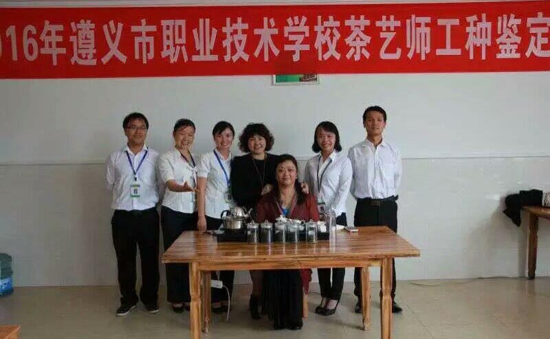 茶艺师技能鉴定流程
