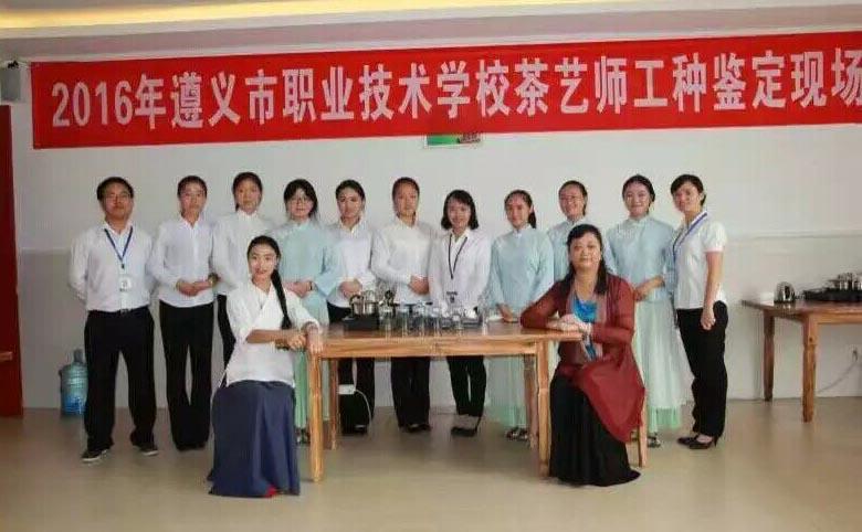 贵州茶艺师技能鉴定