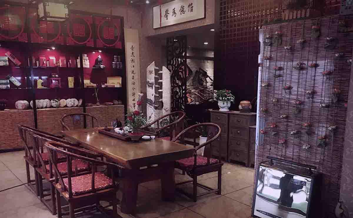 遵义中国藏茶馆