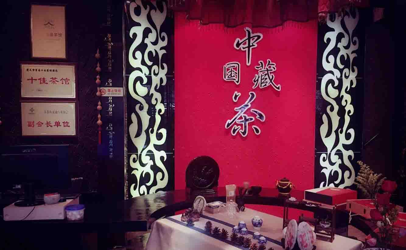 中国藏茶馆