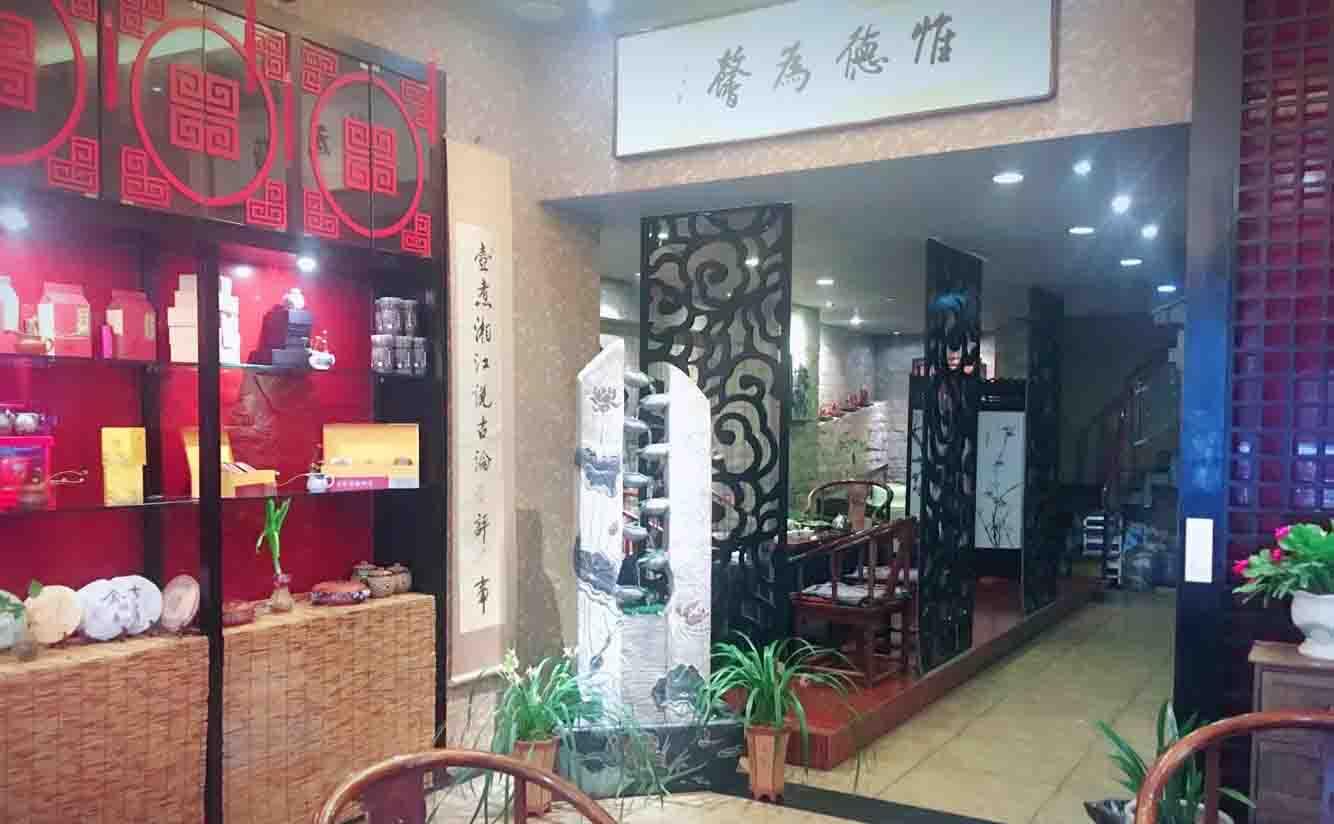 遵义中国藏茶馆电话
