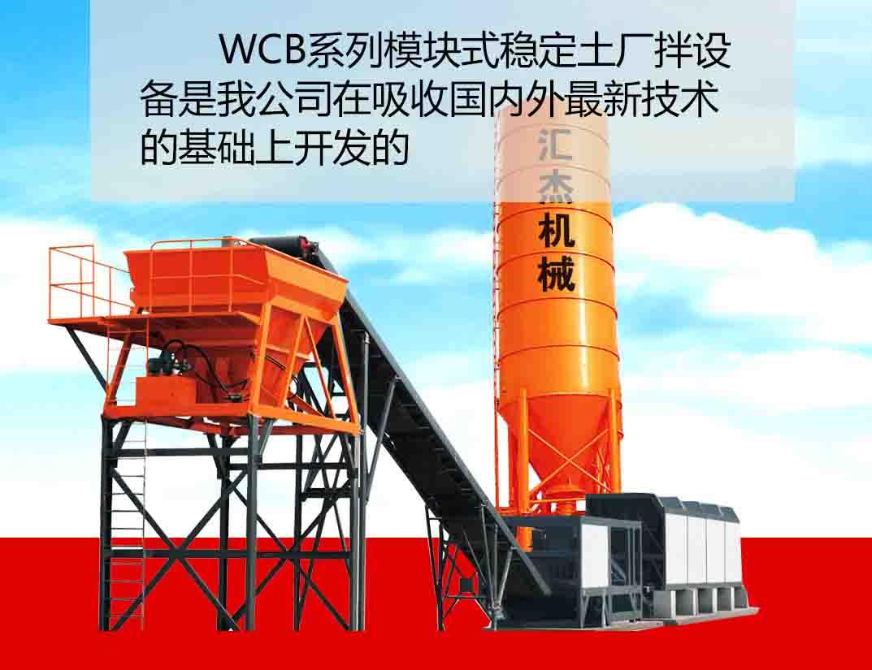 黔东南贵州稳定土搅拌站