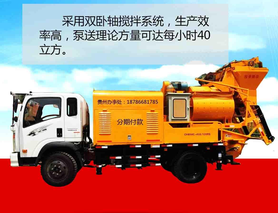 黔东南贵州搅拌车载泵