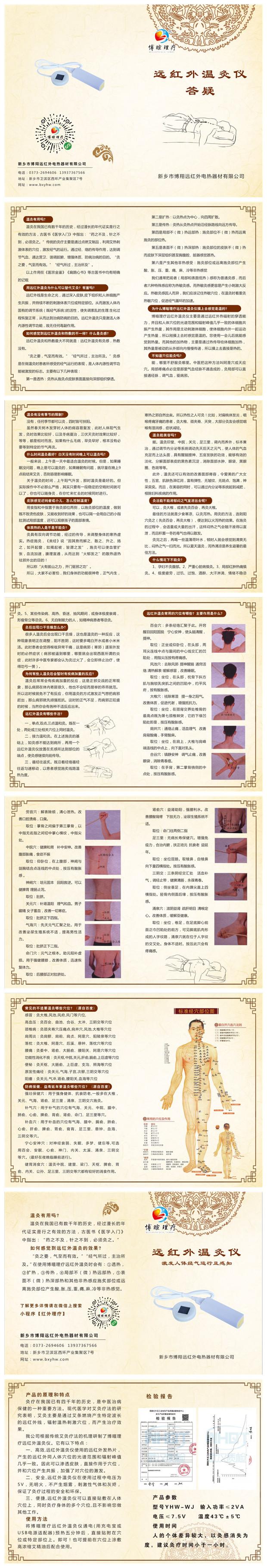 红外线温灸仪