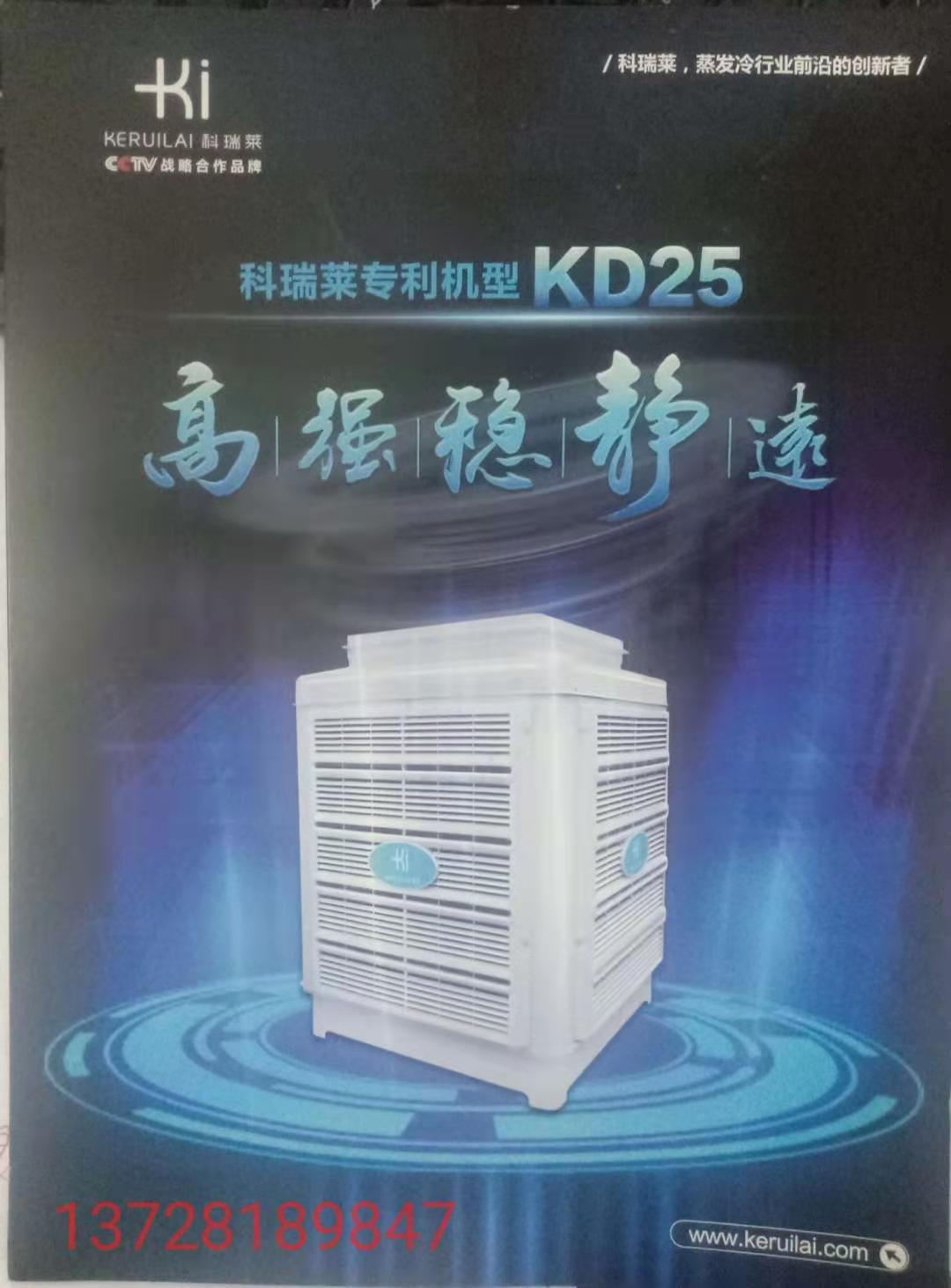 深圳科瑞莱KD25A/KD25C风量大专利设计出吕品牌
